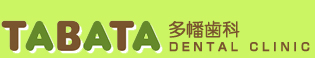 多幡歯科-TABATA DENTAL CLINIC-